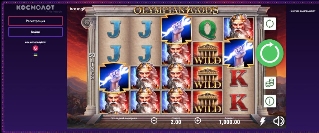 Бесплатная игра в онлайн казино Космолот