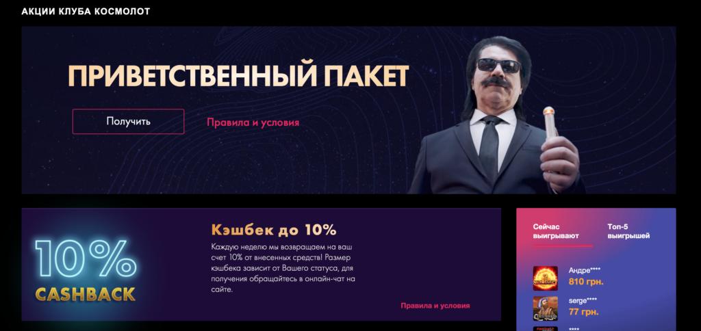 Бонусы для игроков онлайн казино Космолот