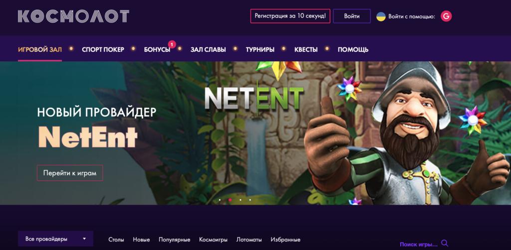 Космолот Казино Официальный Сайт